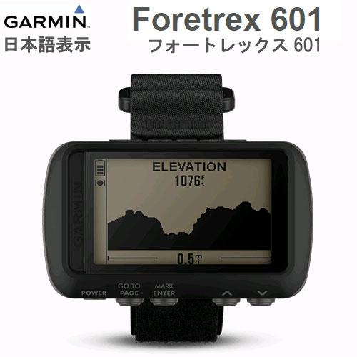 Foretrex 601【日本語/英語表示】 ハンズフリーGPS機(Foretrex601)GARMIN(ガーミン)【送料・代引手数料無料】≪あす楽対応≫
