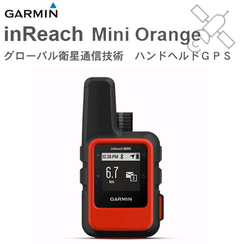 Garmin inReach mini Orange (英語版) (※衛星通信の契約が別途必要となります)【送料・代引手数料無料】≪あす楽対応≫