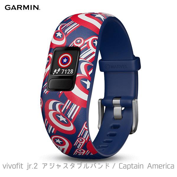vivofit jr.2 (ヴィヴォフィット ジュニアツー)【アジャスタブルバンド / Captain America(キャプテンアメリカ)】日本正規版 GARMIN(ガーミン)【送料無料】