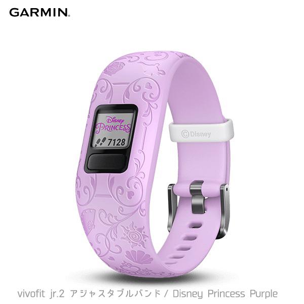 vivofit jr.2 (ヴィヴォフィット ジュニアツー)【アジャスタブルバンド / Disney Princess Purple(ディズニープリンセス パープル)】日本正規版 GARMIN(ガーミン)【送料無料】≪あす楽対応≫
