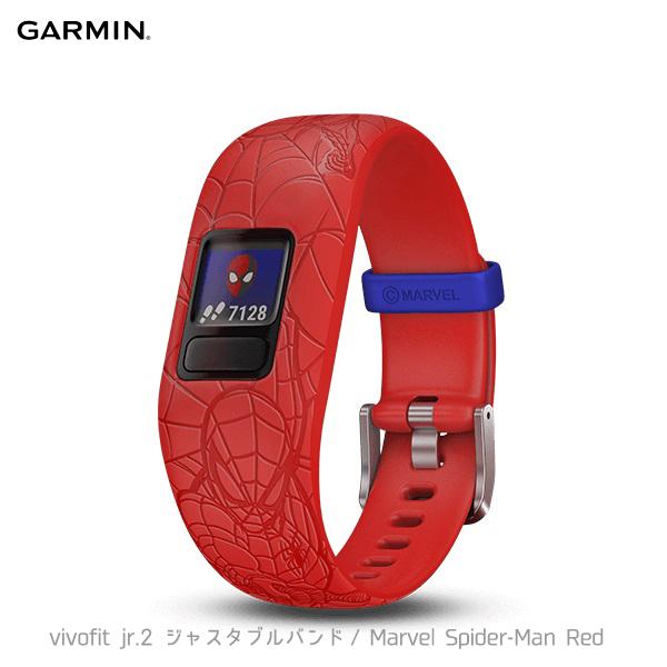 vivofit jr.2 (ヴィヴォフィット ジュニアツー)【アジャスタブルバンド / Marvel Spider-Man Red(マーベル スパイダーマン レッド)】日本正規版 GARMIN(ガーミン)【送料無料】≪あす楽対応≫
