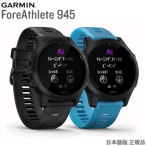 b89a3fa28a GARMIN ForeAthlete945(フォアアスリート945) 新発売 ランニング/トライアスロン用 GPSウォッチ、フォアアスリートシリーズ  ...