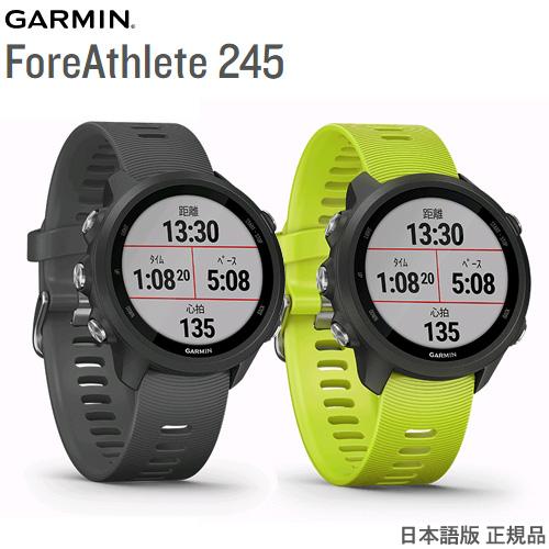 Store specializing in forehand athlete 245 (ForeAthlete245) GPS ◎ NEW  firmware shipment GARMIN (ガーミン)