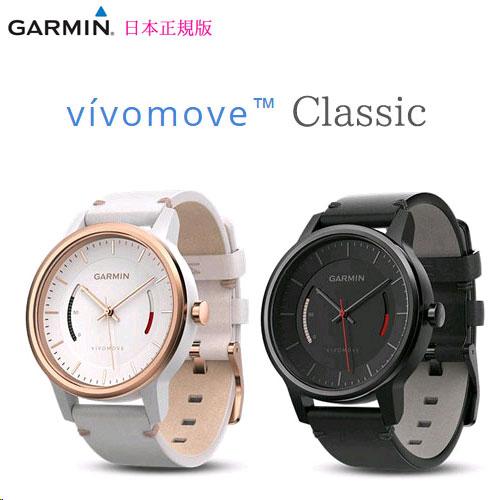 vivomove Classic 日本正規版 (ヴィヴォムーブ クラシック)ライフログデバイスGARMIN(ガーミン)【送料・代引き手数料無料】≪あす楽対応≫