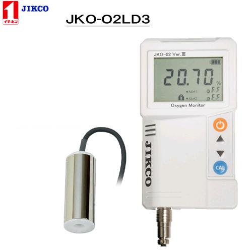 低濃度酸素濃度計 <JKO-O2LD3>イチネンジコ-【送料・代引手数料無料】