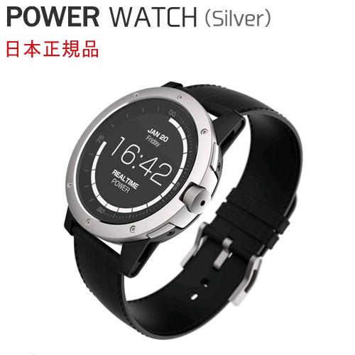 Matrix PowerWatch SILVER(シルバー)【日本正規品】送料・代引手数料無料!