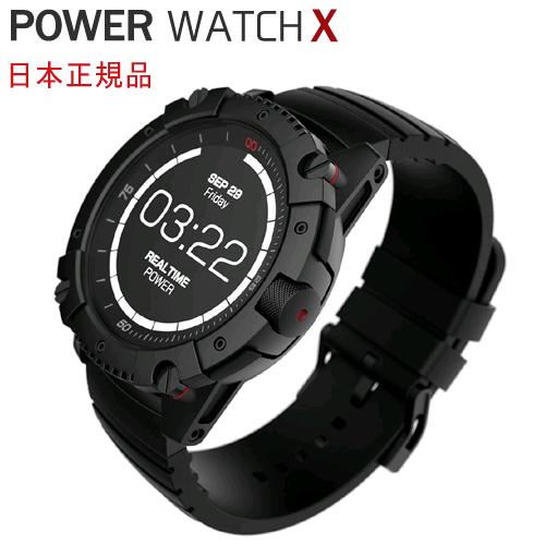 Matrix PowerWatch X(エックス)【日本正規品】送料・代引手数料無料!≪あす楽対応≫