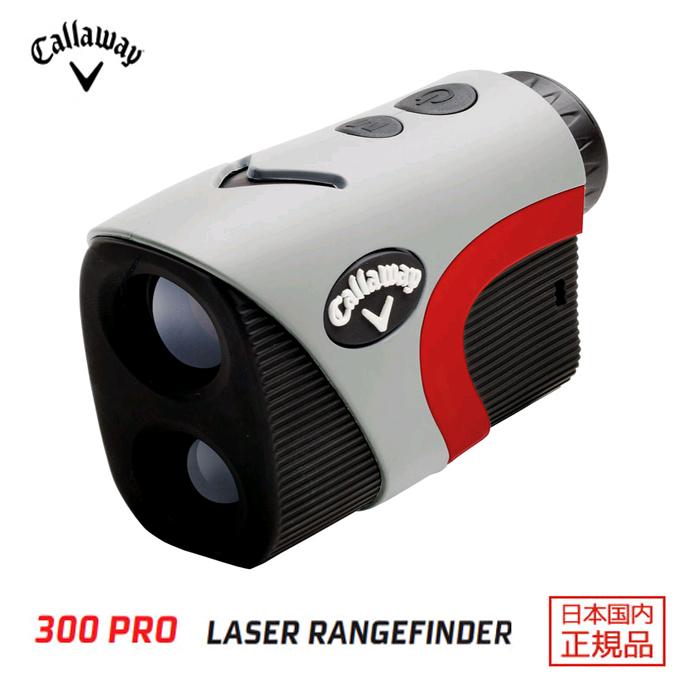Callaway 300 PRO LASER RANGEFINDER (GREY)(キャロウェイ 300プロ )レーザー距離計【送料・代引手数料無料】≪あす楽対応≫