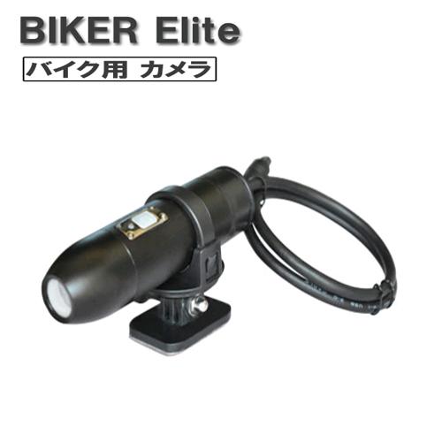 BIKER Elite (BikerElite) バイク用カメラWiFi機能付きで撮影シーンをスマホで確認可能!【送料&代引手数料無料】≪あす楽対応≫