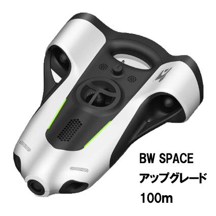 BW Space アップグレード通信ケーブル【100m】【送料・代引手数料無料】