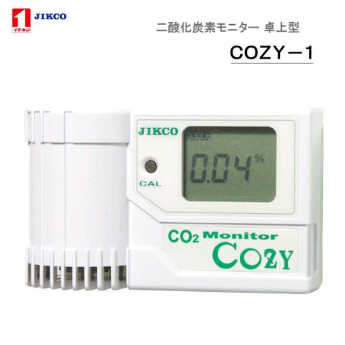 二酸化炭素モニター <COZY-1>センサー内蔵型イチネンジコ-【送料・代引手数料無料】