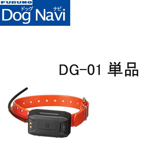 DOGNAVI(ドックナビ) DG-01 Ver2 単品【送料・代引手数料無料】≪あす楽対応≫