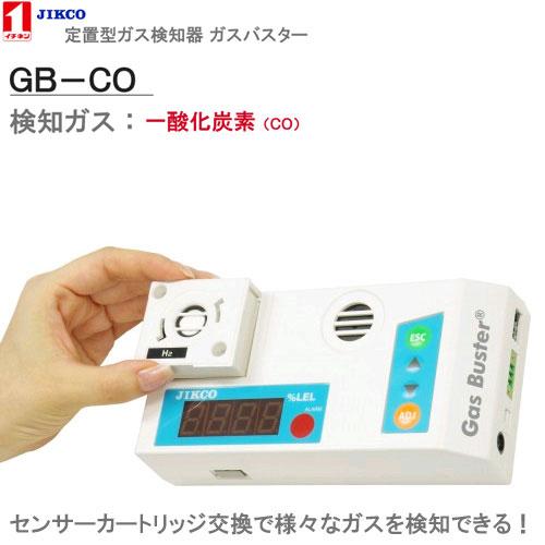 検知ガス【一酸化炭素】 <GB-CO>定置型ガス警報器 ガスバスター イチネンジコ-【送料・代引手数料無料】