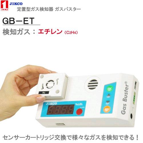 検知ガス【エチレン】 <GB-ET>定置型ガス警報器 ガスバスター イチネンジコ-【送料・代引手数料無料】