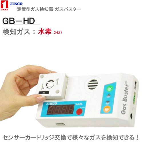 玄関先迄納品 検知ガス【水素】 ガスバスター イチネンジコ−【送料・手数料無料】:IDA ON−LINE <GB-HD>定置型ガス警報器-DIY・工具