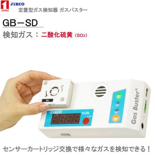 検知ガス【二酸化硫黄】 <GB-SD>定置型ガス警報器 ガスバスター イチネンジコ-【送料・代引手数料無料】