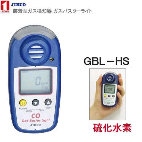 検知ガス【硫化水素】 <GBL-HS>装着型ガス検知器 ガスバスターライト イチネンジコ-【送料・代引手数料無料】