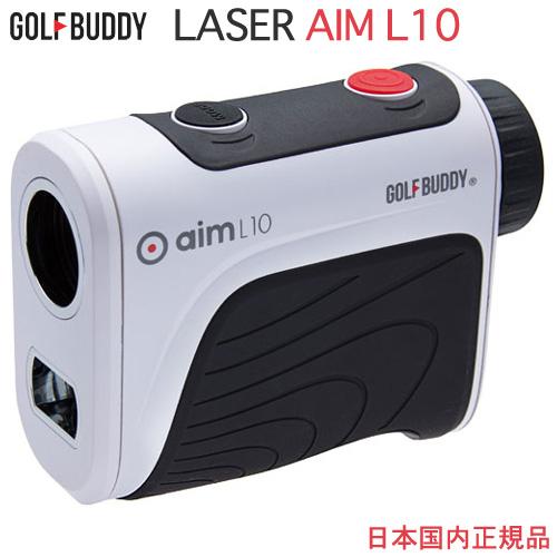 Golf Buddy AIM L10(ゴルフバディー レーザー AIM L10)レーザー距離計【送料・代引手数料無料】