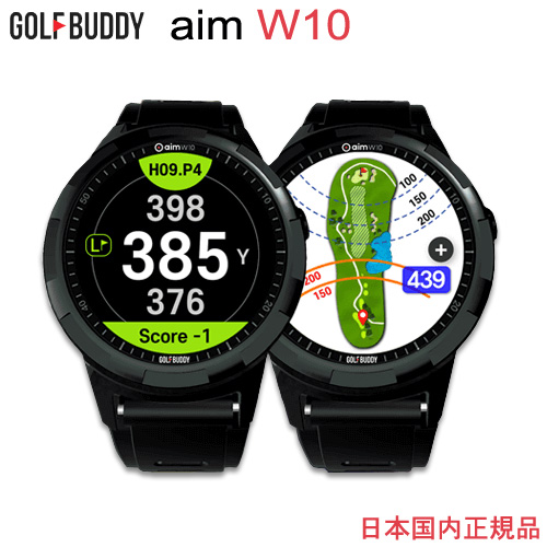 Golf Buddy AIM W10 (ゴルフバディー)【スマートゴルフGPSウォッチ 国内正規品】【送料・代引手数料無料】≪あす楽対応≫