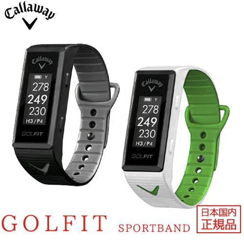 Callaway GOLFIT HR BAND(キャロウェイ GOLFIT SPORTS BAND )GPSゴルフナビ フィットネスバンド【送料・代引手数料無料】
