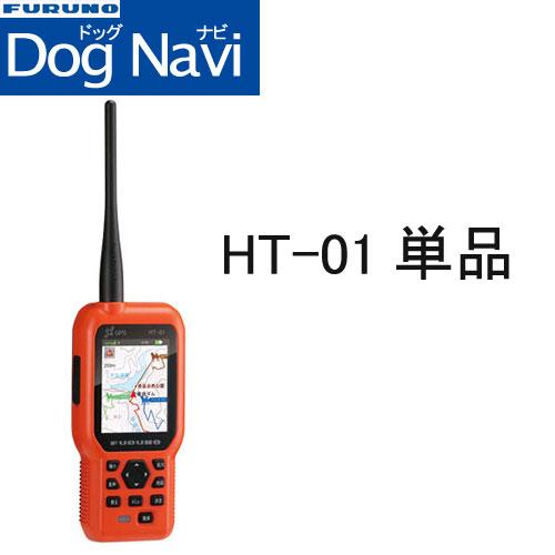 DOGNAVI(ドックナビ) HT-01 Ver2 単品【送料・代引手数料無料】