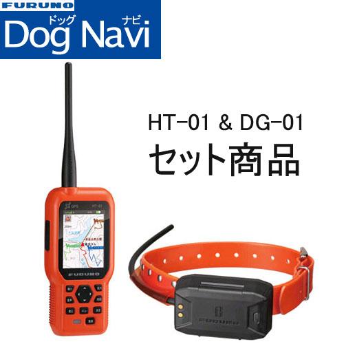 DOGNAVI(ドックナビ) HT-01&DG-01セット品【送料・代引手数料無料】