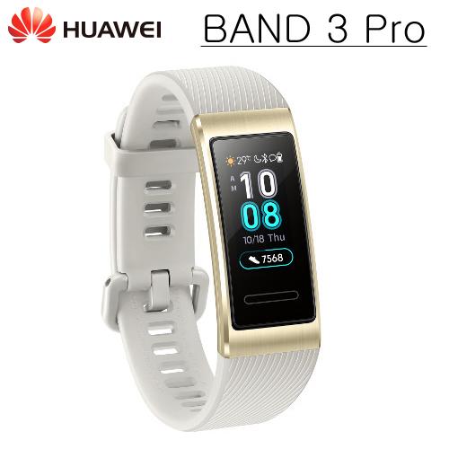 Huawei Band 3 Pro Quicksand Gold(ファーウェイ バンド3 プロ クイックサンドゴールド)GPS スポーツ ウォッチ 55022184【送料・代引手数料無料】≪あす楽対応≫