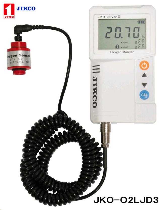 低濃度酸素濃度計 <JKO-O2LJD3>イチネンジコ-【送料・代引手数料無料】