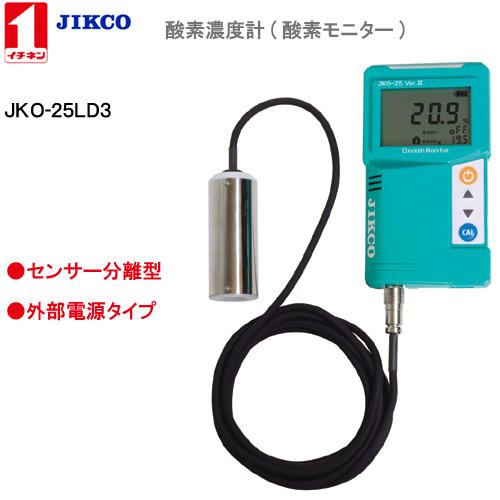酸素濃度計 <JKO-25LD3> Ver.3イチネンジコ-【送料・代引手数料無料】