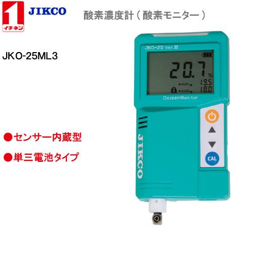 酸素濃度計 <JKO-25ML3> Ver.3イチネンジコ-【送料・代引手数料無料】