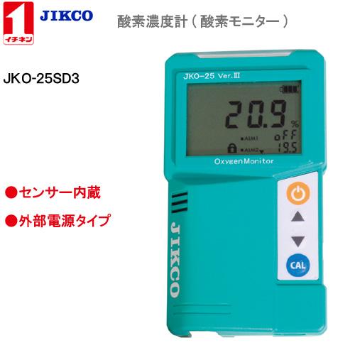 酸素濃度計 <JKO-25SD3> Ver.3イチネンジコ-【送料・代引手数料無料】