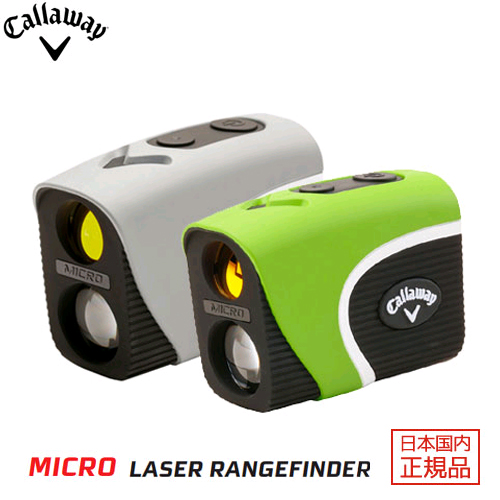 Callaway MICRO LASER RANGEFINDER (キャロウェイ マイクロ)レーザー距離計【送料・代引手数料無料】≪あす楽対応≫