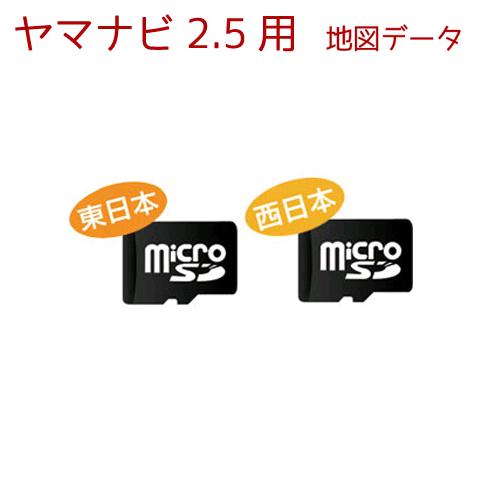 NVG-M2.5 ヤマナビ2.5 専用 地図データ東日本 または 西日本地図 【送料・代引手数料無料】≪あす楽対応≫