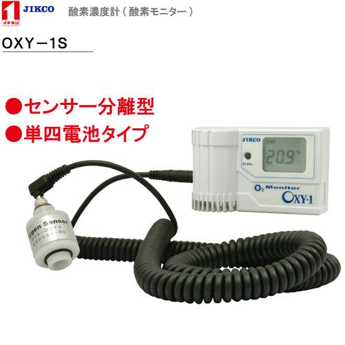 酸素濃度計 <OXY-1S>センサー分離型イチネンジコ-【送料・代引手数料無料】