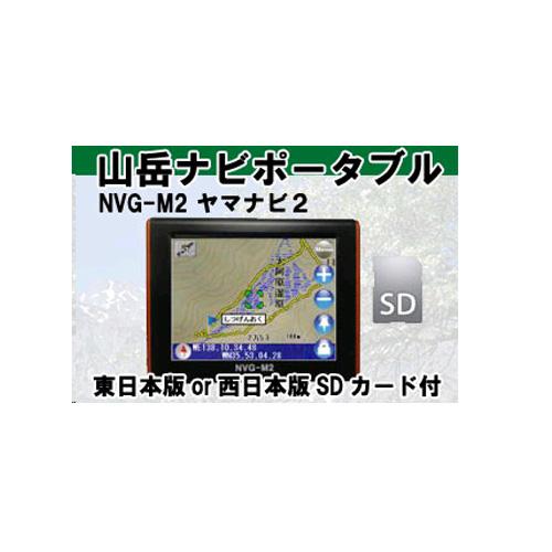 ●SALE セール●【価格据置宣言】山岳ナビポータブル[ヤマナビ2(NVG-M2)]【送料・代引手数料無料】