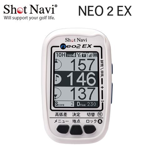 ShotNavi NEO2 EX(ショットナビ ネオ2イーエックス)[送料・代引手数料無料]≪あす楽対応≫