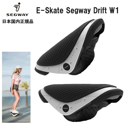 E-Skate Segway Drift W1【送料・代引手数料無料】≪あす楽対応≫