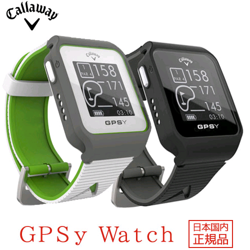 Callaway GPSy Watch(キャロウェイ GPSyWatch)GPSゴルフナビウォッチ【送料・代引手数料無料】≪あす楽対応≫