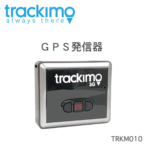 1年通信込み!みちびき対応【TRKM010】Trackimo UNIVERSAL TRACKER(トラッキモ ユニバーサルトラッカー)アメリカFBI、各国治安機関にも採用されている小型GPS追跡装置3G/WiFi/Bluetooth対応 GPSトラッカー 1年保証【送料・代引手数料無料】≪あす楽対応≫
