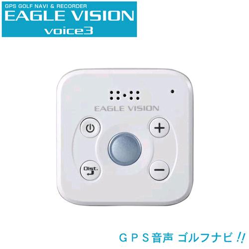 EAGLE VISION Voice3(イーグルビジョン ボイス3) 音声 GPSゴルフナビ≪あす楽対応≫