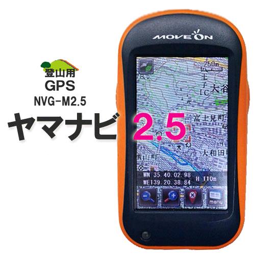 本格登山用ナビゲーション[ヤマナビ2.5(NVG-M2.5)]【送料・代引手数料無料】
