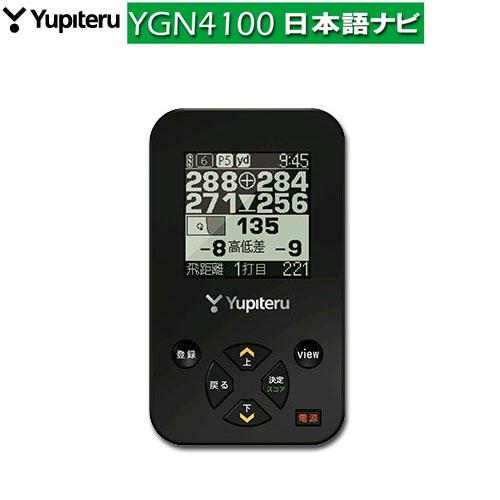 特典ケース付!GPSゴルフナビ YGN4100<ユピテル社製>【送料・代引手数料無料】