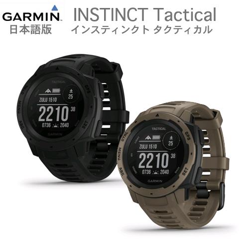 インスティンクト タクティカル (INSTINCT Tactical)【日本語版★正規品★1年保証】【送料・代引手数料無料】GPS専門店◎NEWファームウェア出荷GARMIN(ガーミン)≪あす楽対応≫