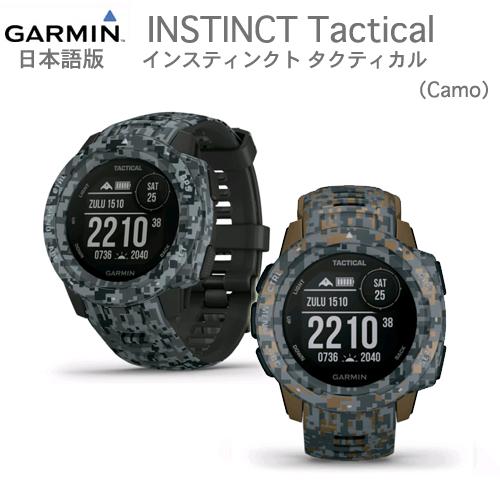インスティンクト タクティカル (INSTINCT Tactical)【日本語版★正規品★1年保証】【送料・代引手数料無料】GPS専門店◎NEWファームウェア出荷GARMIN(ガーミン)