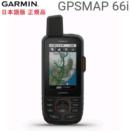 日本詳細地形図2500/25000インストール済GPSMAP66i 日本語版【送料・代引手数料無料】(GPS map 66i)GARMIN(ガーミン)753759255367≪≫