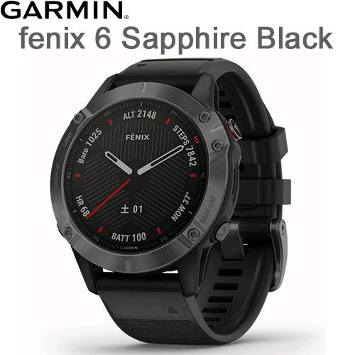 fenix 6 Sapphire Black(フェニックス 6 サファイア ブラック)fenix6 Sapphire Black02158-43【送料代引手数料無料】GARMIN(ガーミン)≪あす楽対応≫