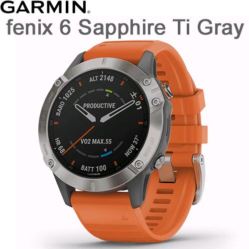 fenix 6 Sapphire Ti Gray(フェニックス 6 サファイア Ti Gray)fenix6 Sapphire Ti Gray02158-53【送料代引手数料無料】GARMIN(ガーミン)≪あす楽対応≫