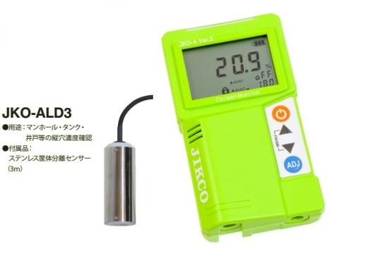 酸素濃度計 JKO-A Ver.3 <JKO-ALD3>(外部電源仕様マンホール向けセンサー)イチネンジコ-【送料・代引手数料無料】