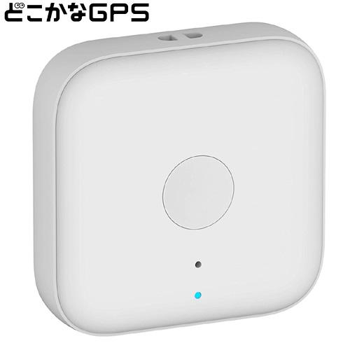 どこかなGPSお子様 高齢者の見守りGPS LTE WiFi アラート通知 行動把握 ソフトバンク どこかなGPS NC001 人気ブランド GPS発信機 2年間 GPS小型 GPS見守り 通信料金込み 発信 GPS追跡 3年目以降 [ギフト/プレゼント/ご褒美] 月額400円でご利用可能お子様 GPS監視≪あす楽対応≫ 高齢者の見守り GPS
