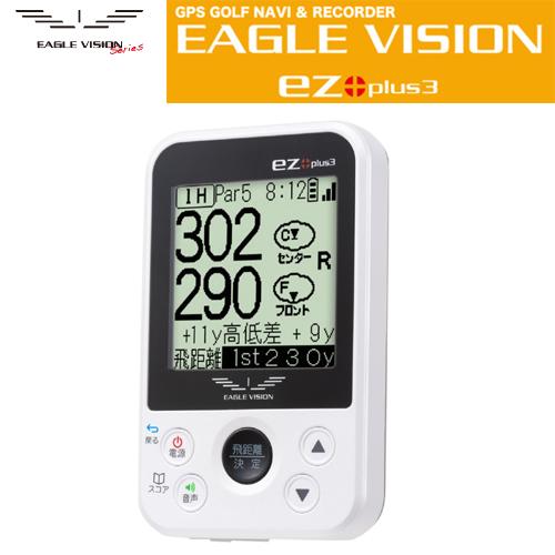 ポイント10倍EAGLE VISION ez + Plus3イーグルビジョン ゴルフナビ(EV-818)【送料・代引手数料無料】≪あす楽対応≫